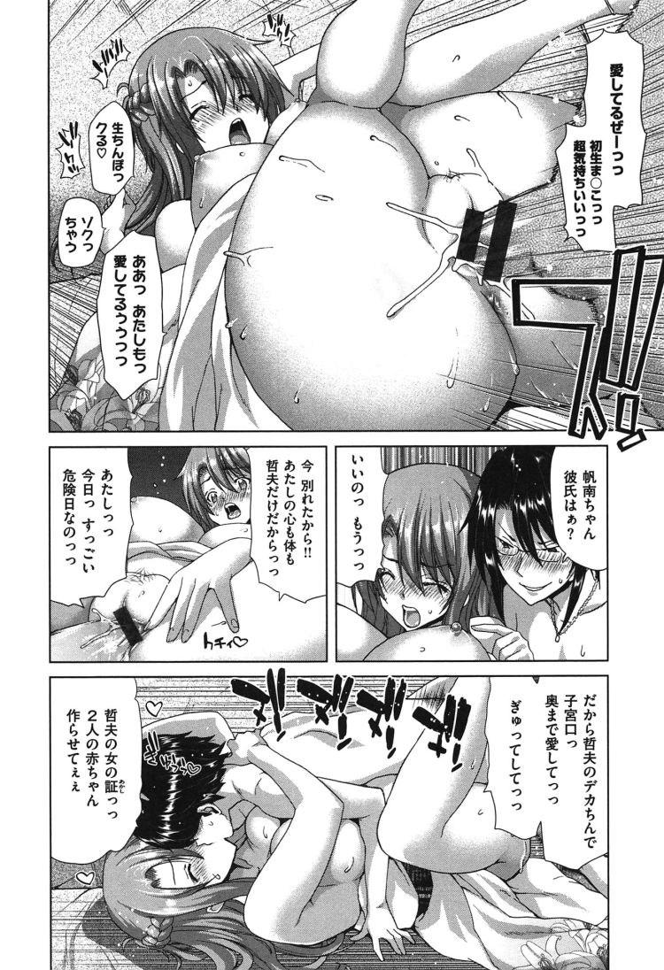 ははむすめどれい ヌける無料漫画喫茶018