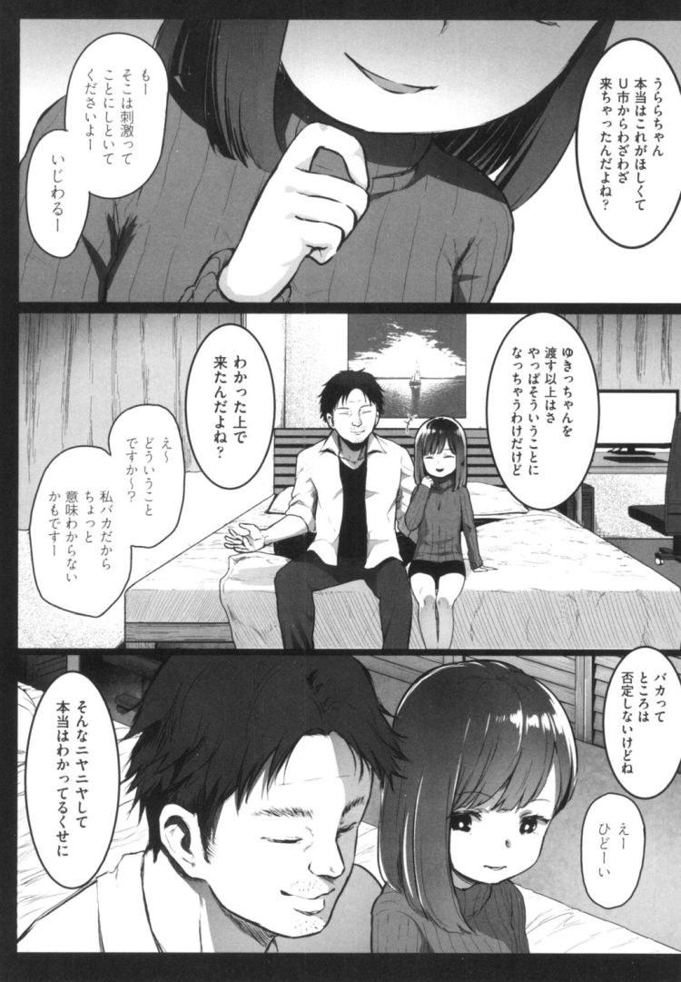 個撮影リアル感ある ヌける無料漫画喫茶002