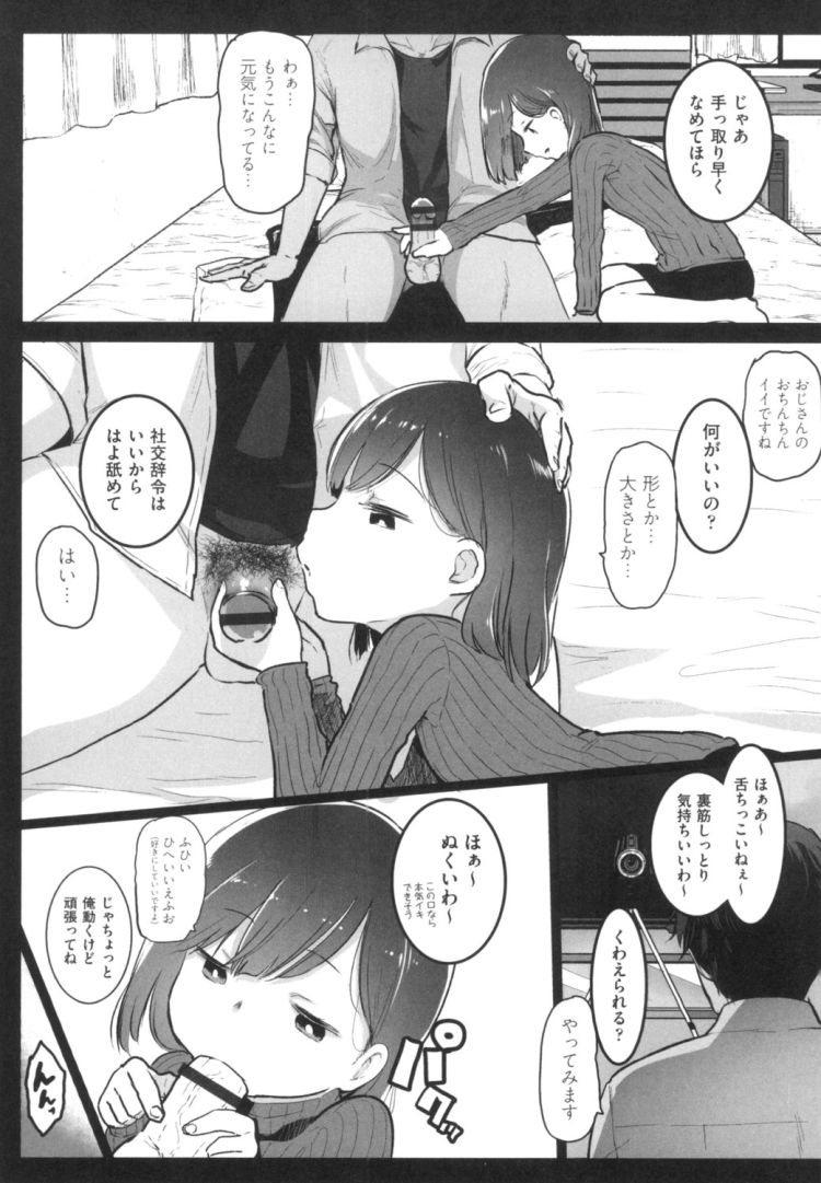 個撮影リアル感ある ヌける無料漫画喫茶004