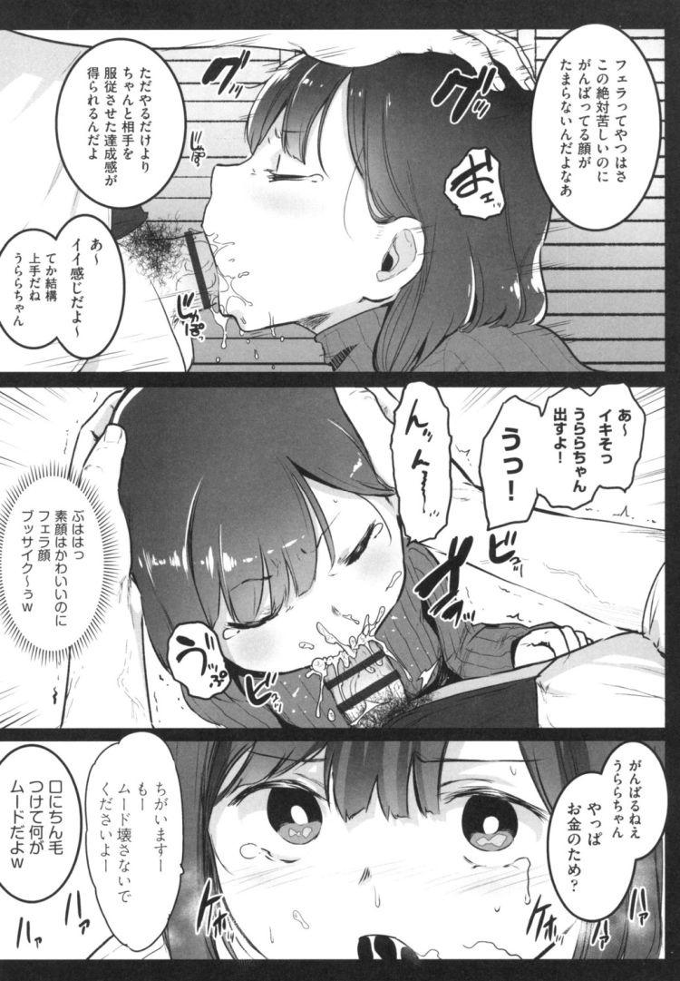 個撮影リアル感ある ヌける無料漫画喫茶005