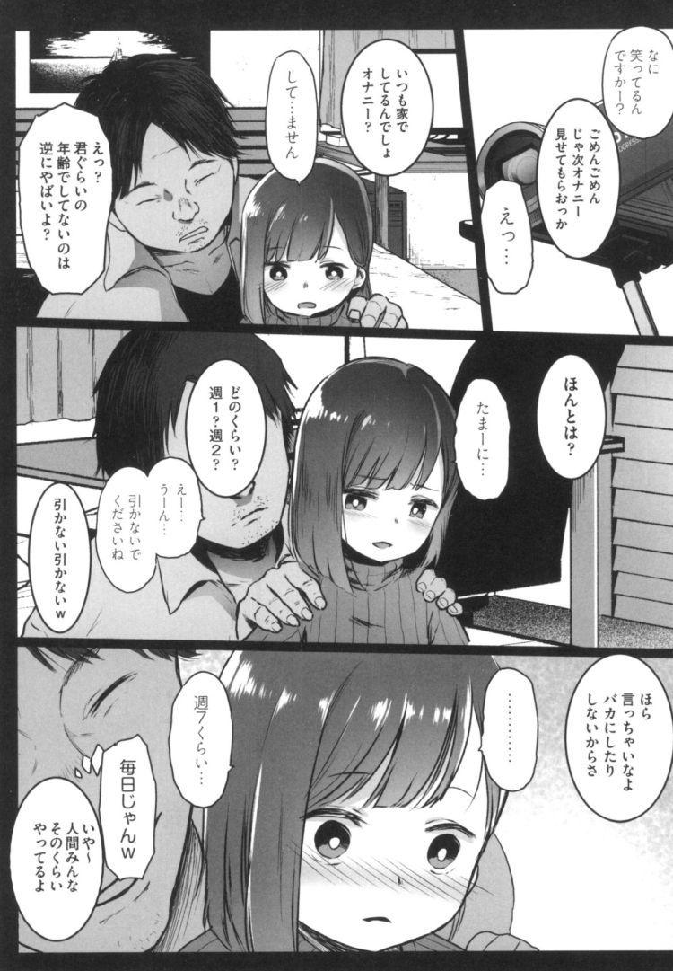 個撮影リアル感ある ヌける無料漫画喫茶006