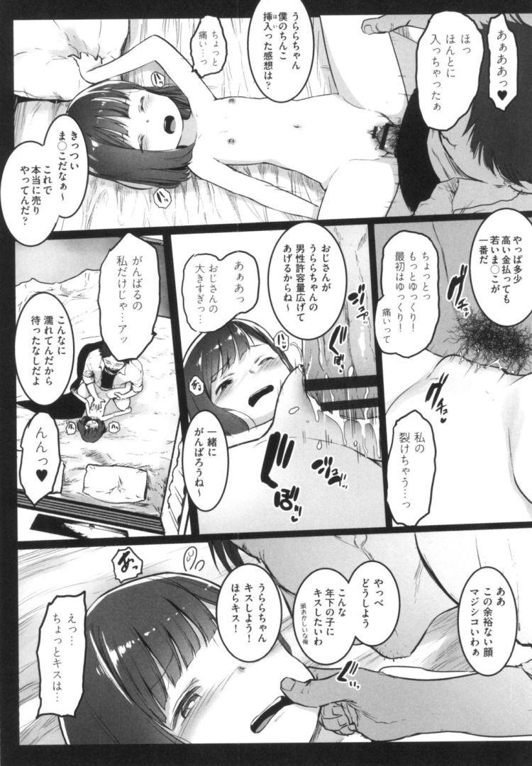 個撮影リアル感ある ヌける無料漫画喫茶012