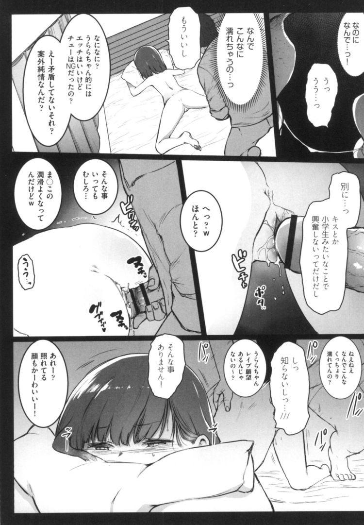 個撮影リアル感ある ヌける無料漫画喫茶014