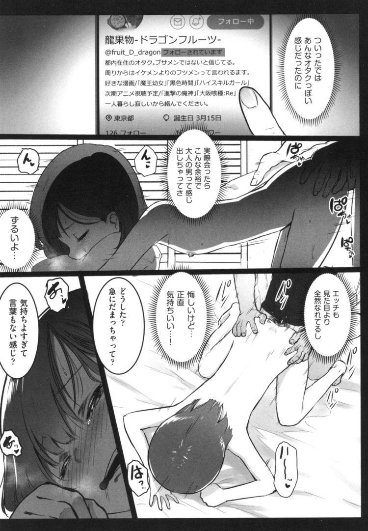 個撮影リアル感ある ヌける無料漫画喫茶015
