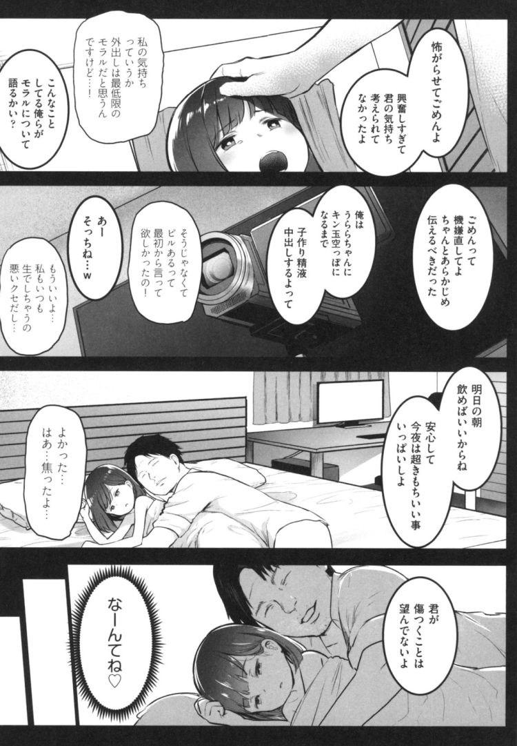 個撮影リアル感ある ヌける無料漫画喫茶021