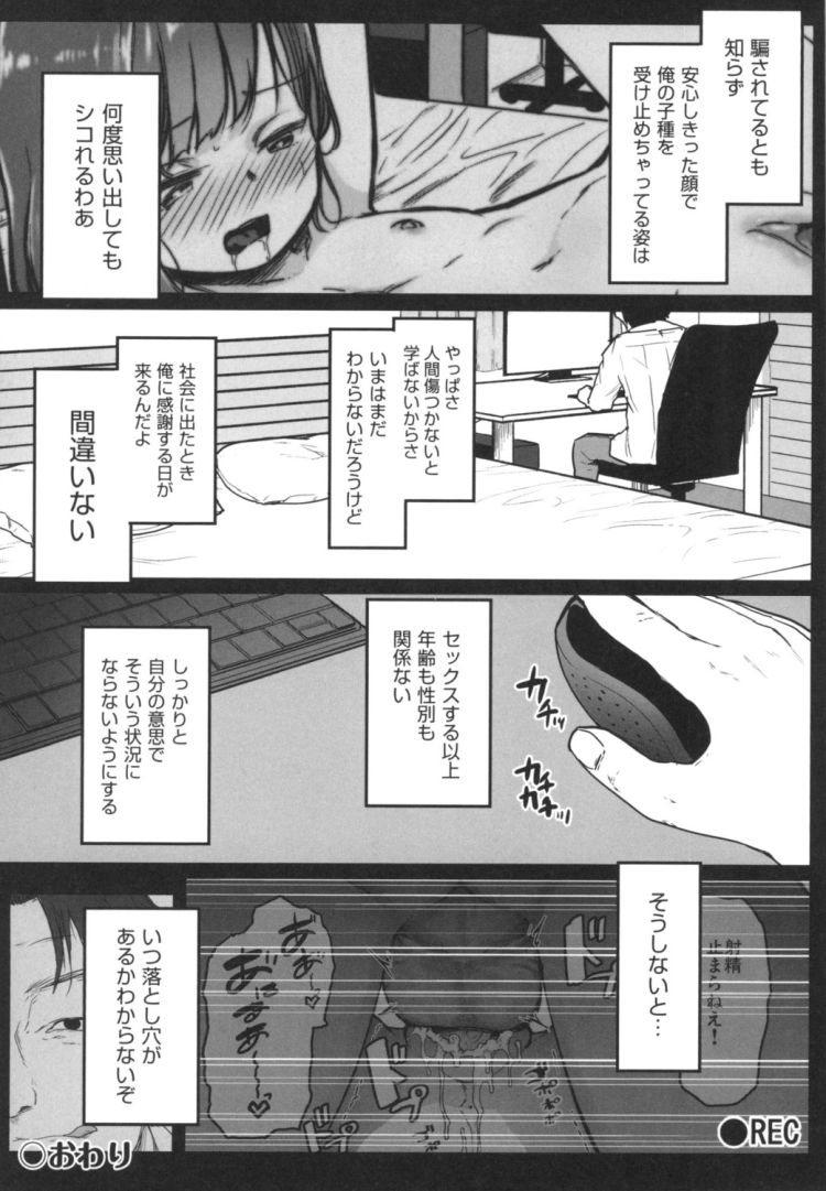 個撮影リアル感ある ヌける無料漫画喫茶023