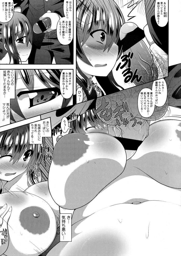 性格のわるい女 ヌける無料漫画喫茶013