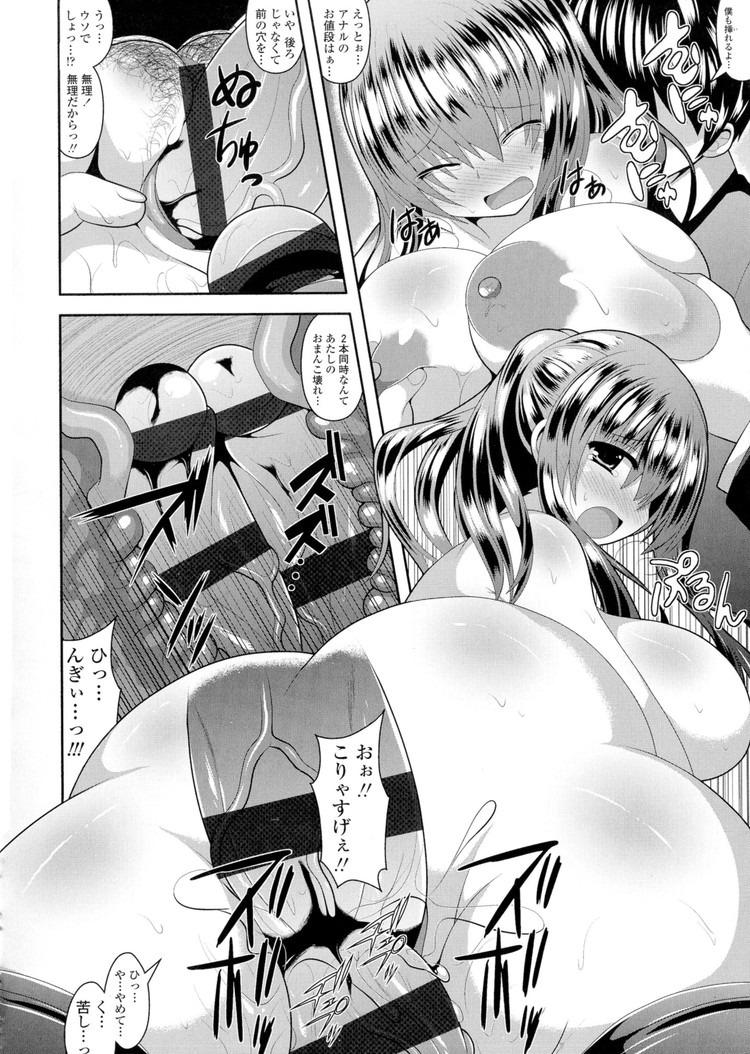 性格のわるい女 ヌける無料漫画喫茶022