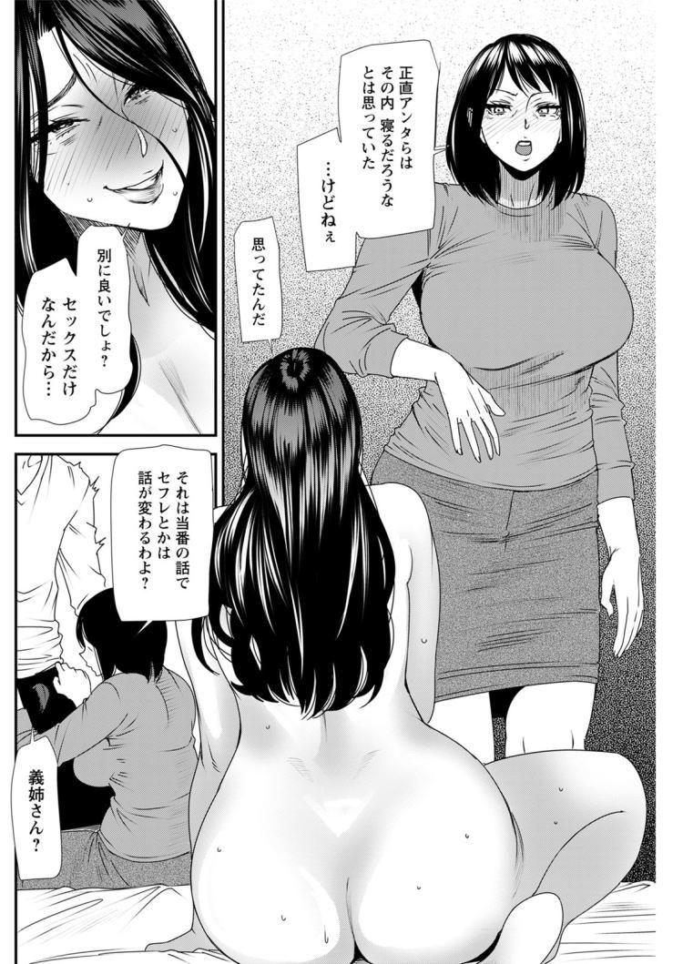 スワっぴング女性視点 ヌける無料漫画喫茶008