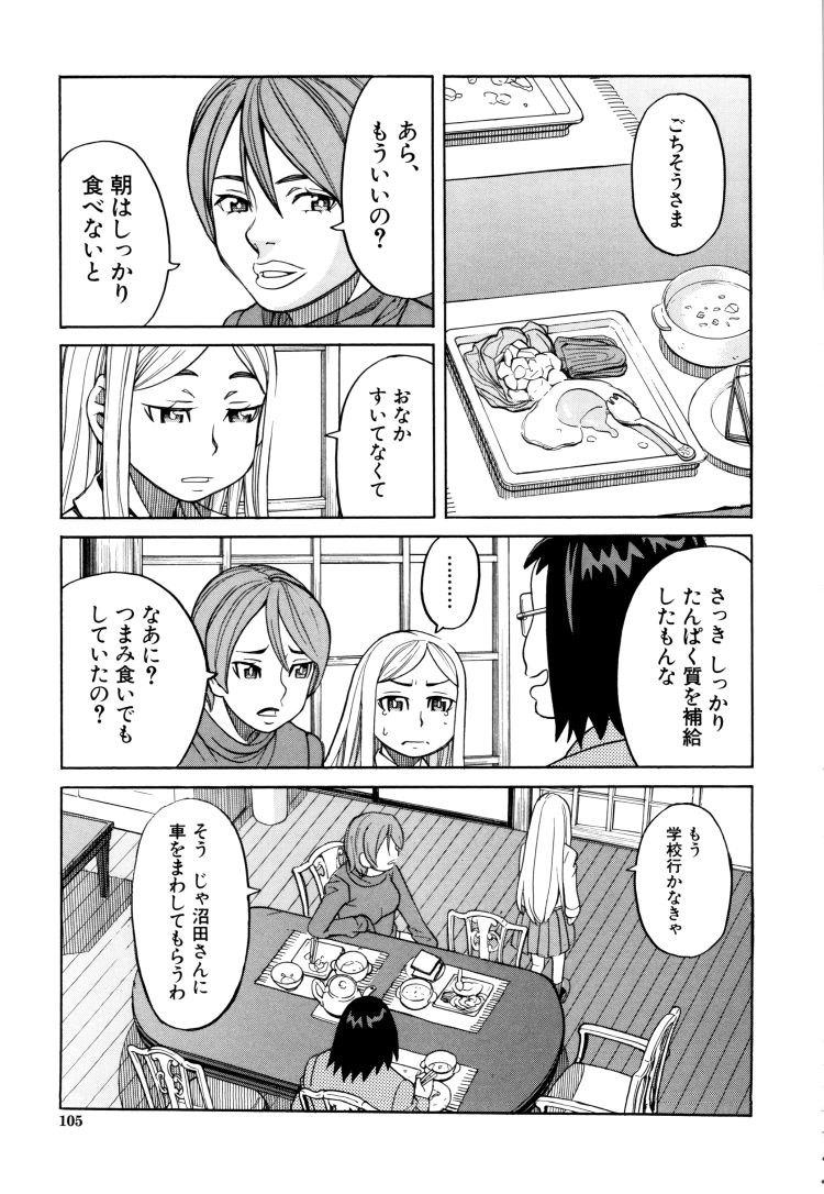 調教されてる女の子 ヌける無料漫画喫茶005