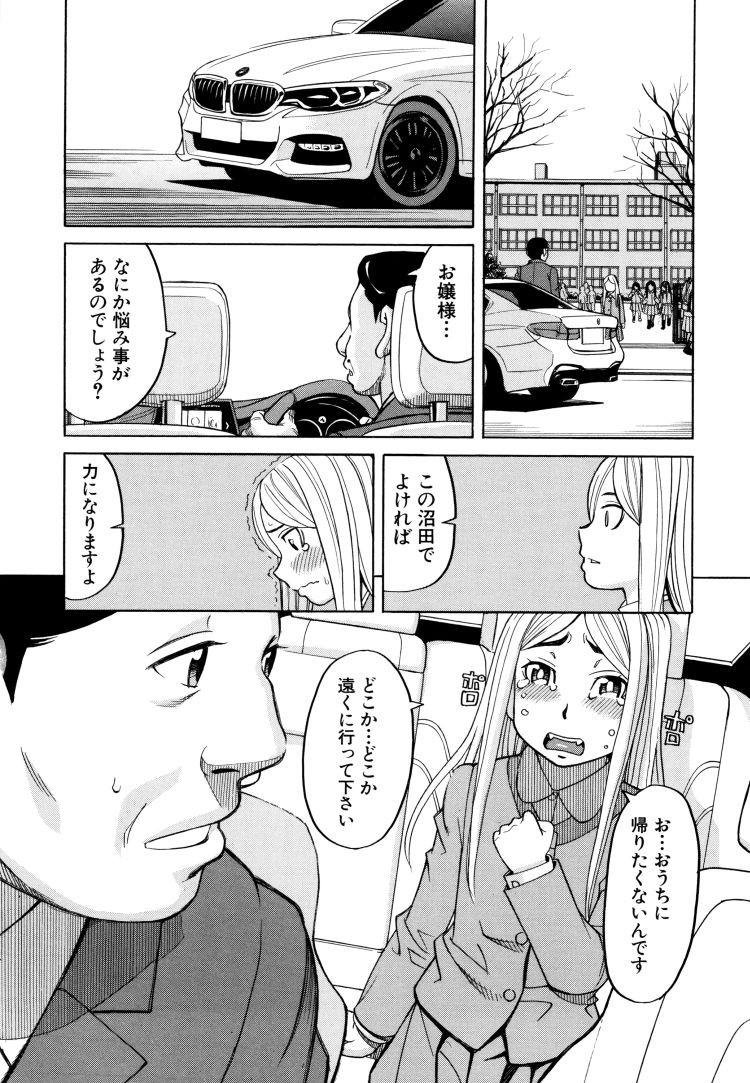 調教されてる女の子 ヌける無料漫画喫茶008