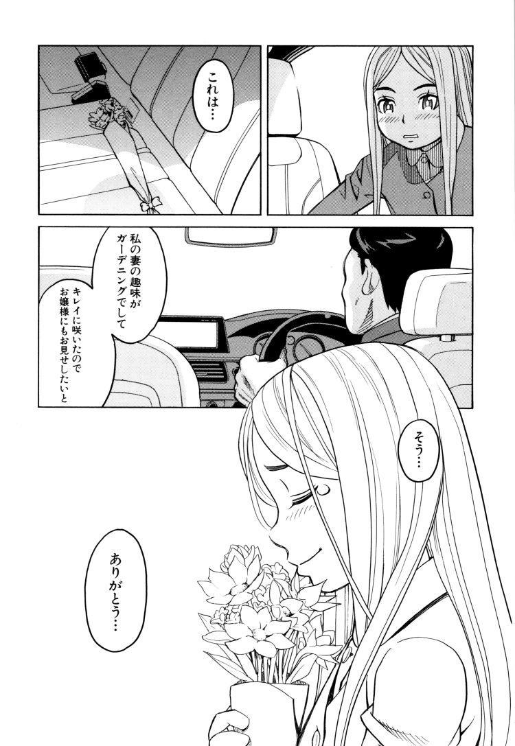 調教されてる女の子 ヌける無料漫画喫茶015