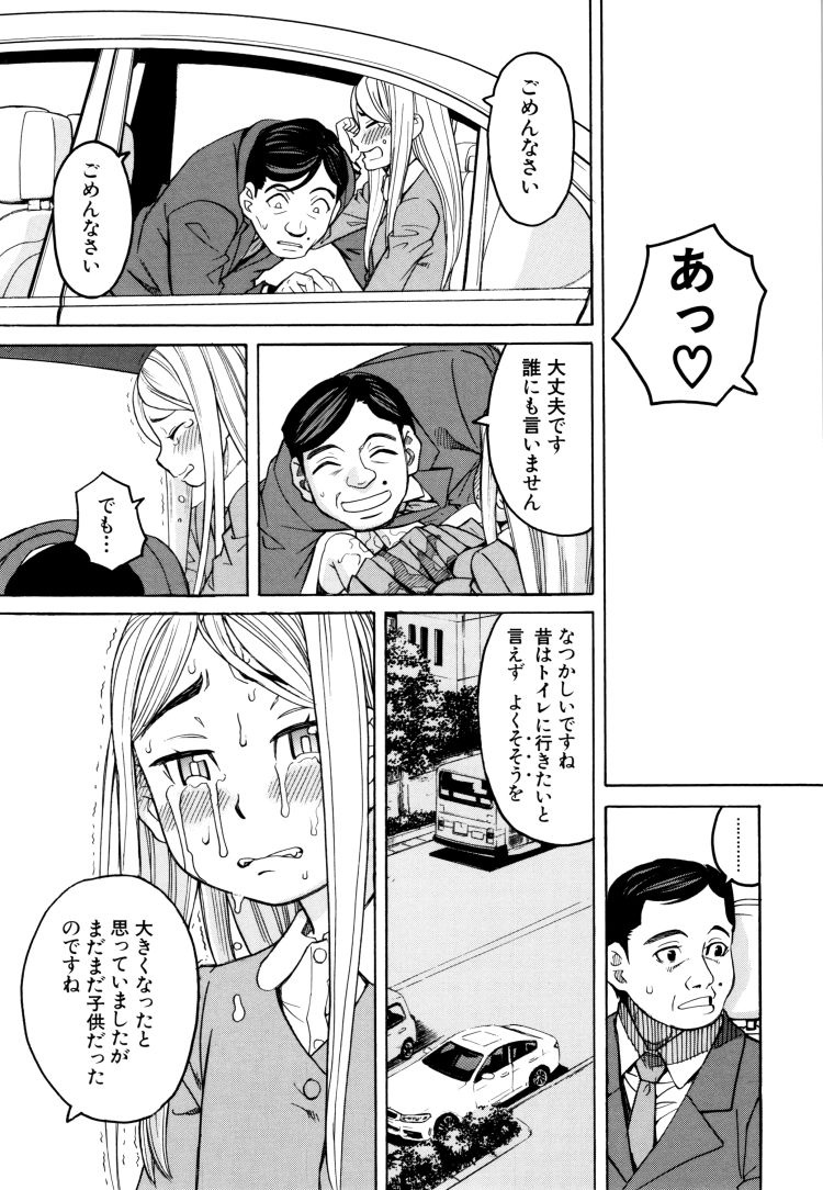 調教されてる女の子 ヌける無料漫画喫茶019