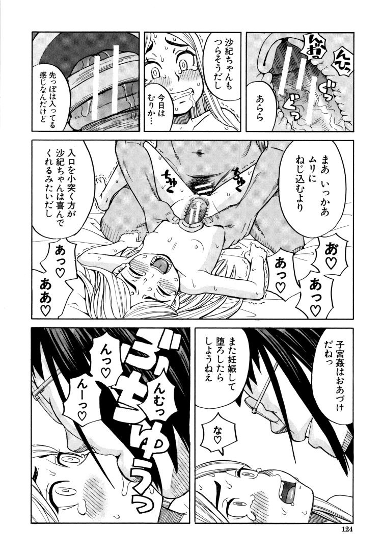 調教されてる女の子 ヌける無料漫画喫茶024