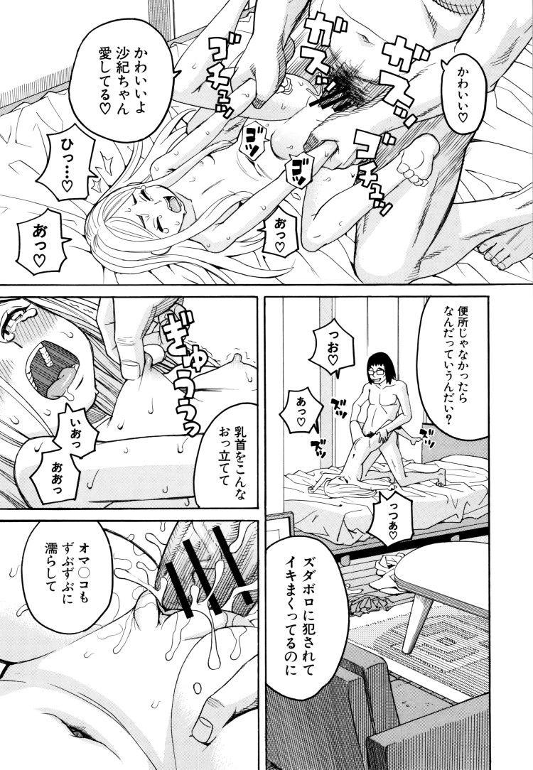 調教されてる女の子 ヌける無料漫画喫茶027