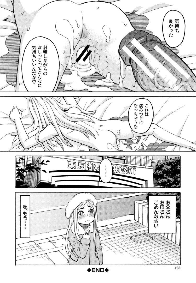 調教されてる女の子 ヌける無料漫画喫茶032