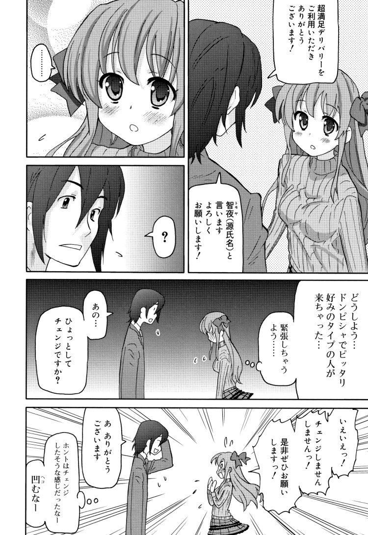 出張ホスト 体験談 ヌける無料漫画喫茶002