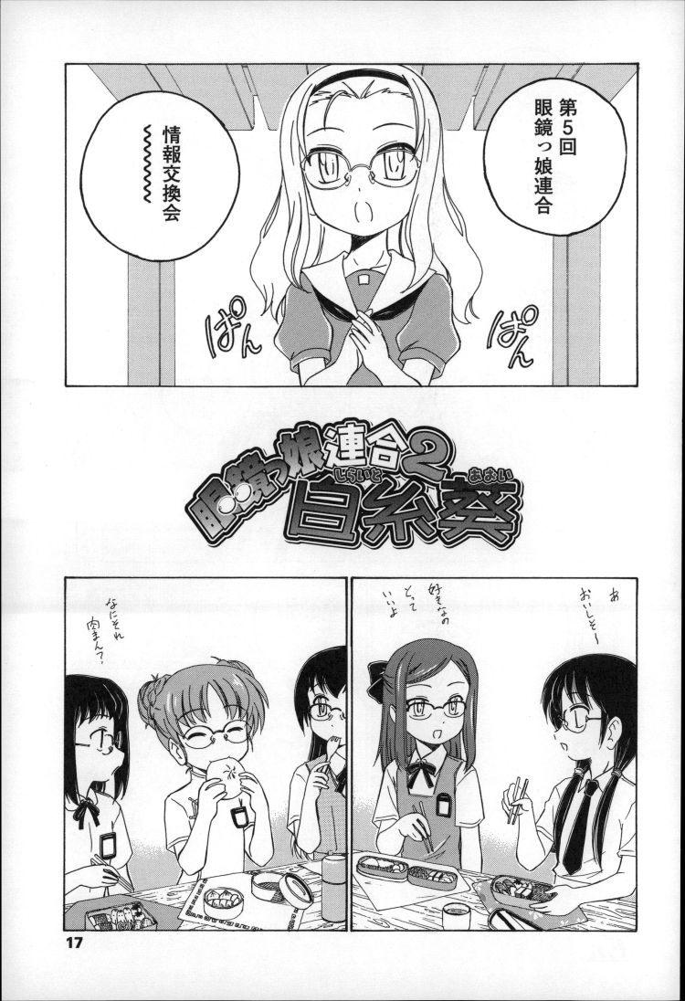 眼鏡っこ純情ジピン ヌける無料漫画喫茶001