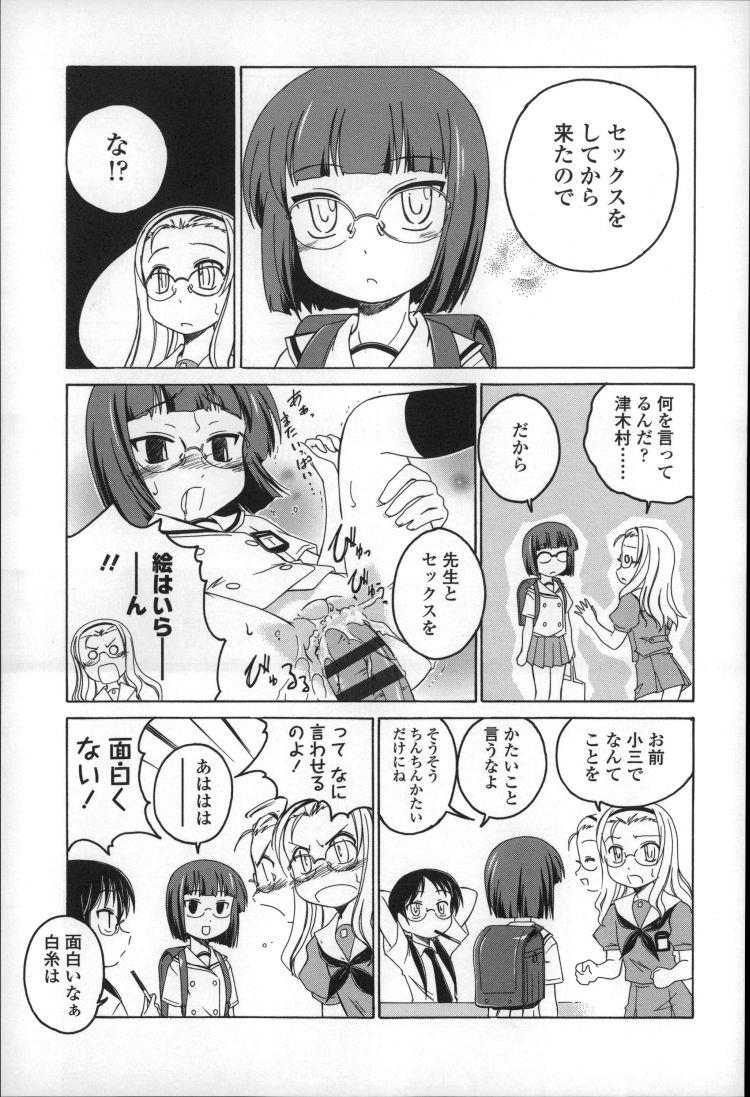 眼鏡っこ純情ジピン ヌける無料漫画喫茶003