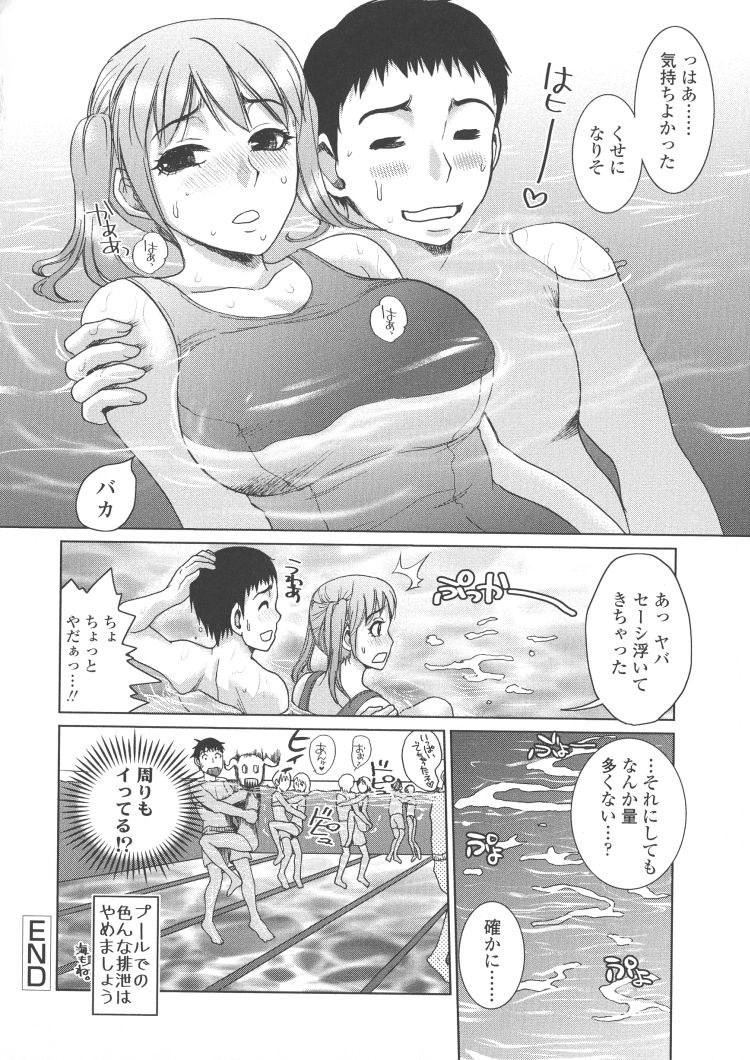 プールでせいきょういく ヌける無料漫画喫茶016