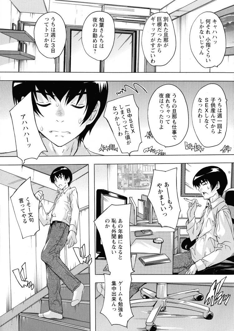 主婦の浮気願望 ヌける無料漫画喫茶003