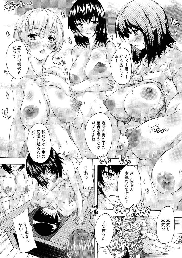 主婦の浮気願望 ヌける無料漫画喫茶011