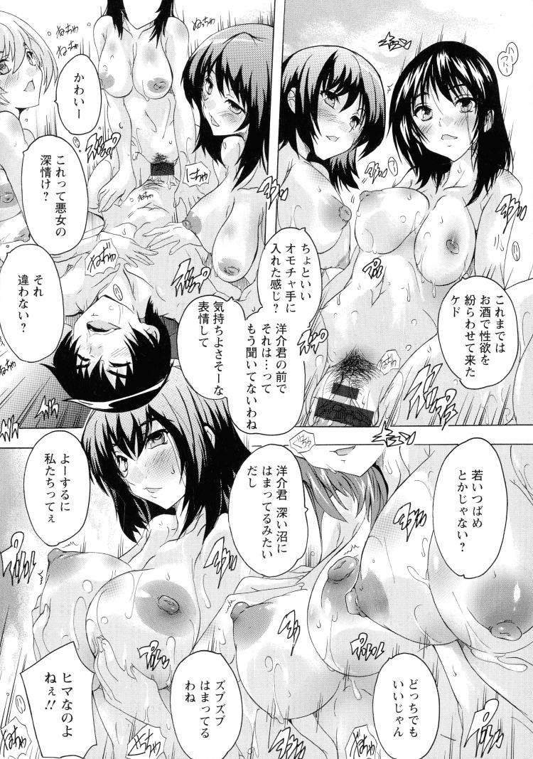 主婦の浮気願望 ヌける無料漫画喫茶016