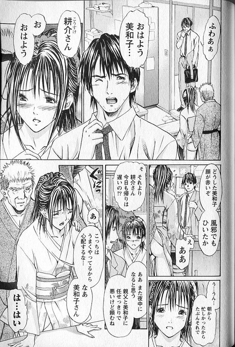 たにんぼうの快感 ヌける無料漫画喫茶003