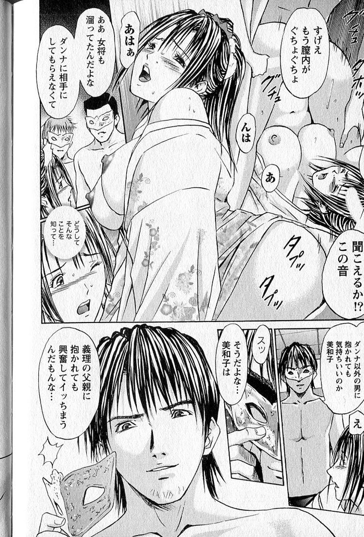 たにんぼうの快感 ヌける無料漫画喫茶014
