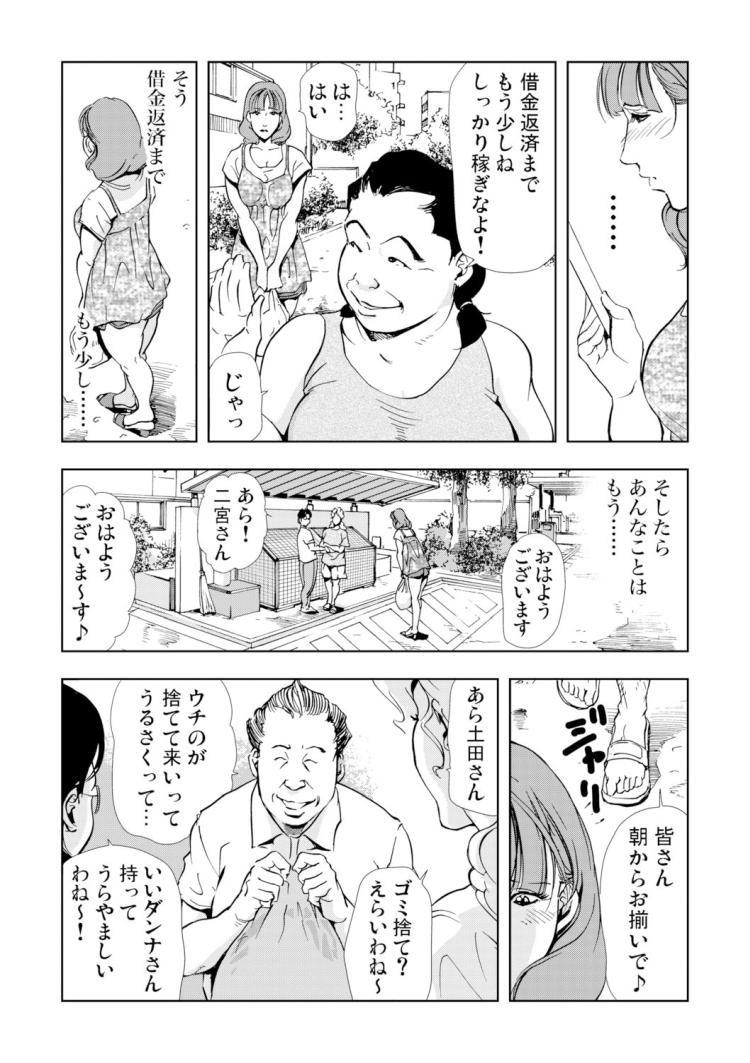 団地妻 昼下りの誘惑実話 ヌける無料漫画喫茶006