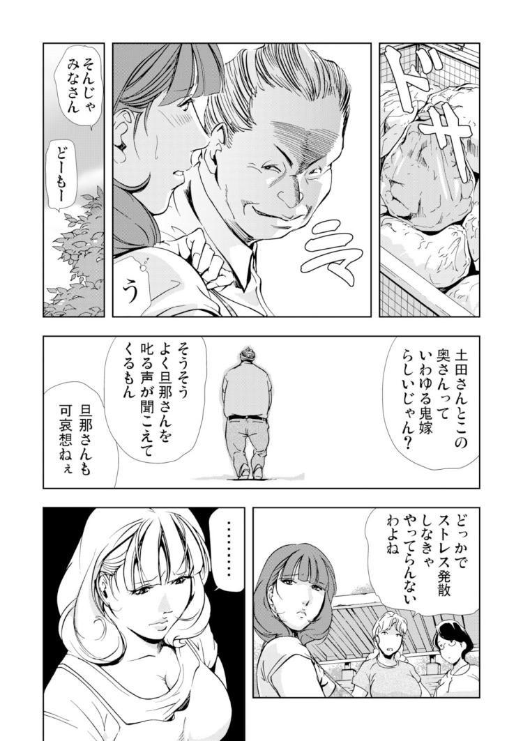 団地妻 昼下りの誘惑実話 ヌける無料漫画喫茶007