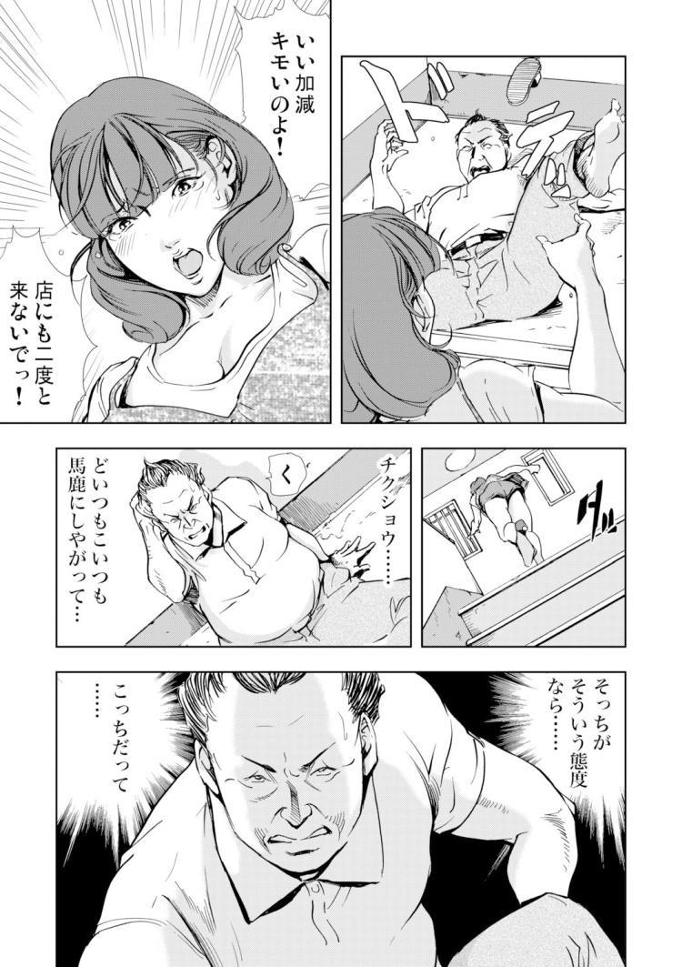 団地妻 昼下りの誘惑実話 ヌける無料漫画喫茶010