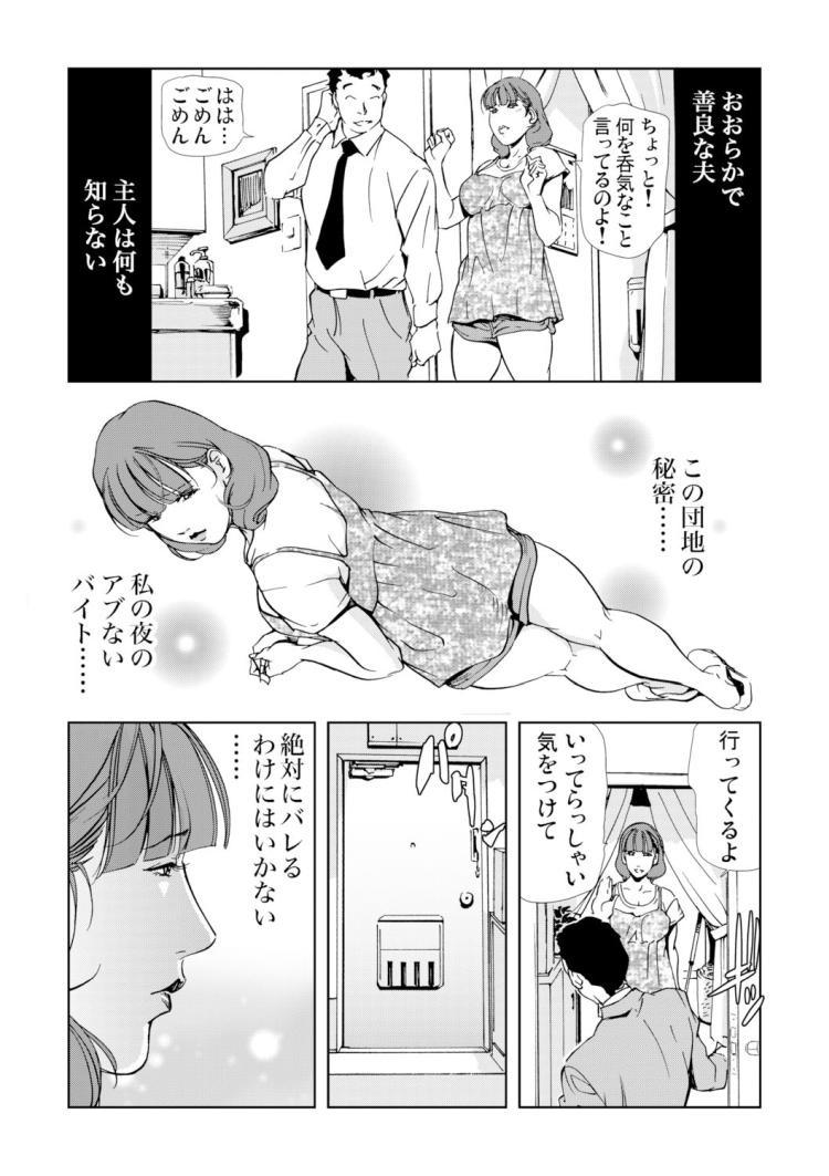団地妻 昼下りの誘惑実話 ヌける無料漫画喫茶012