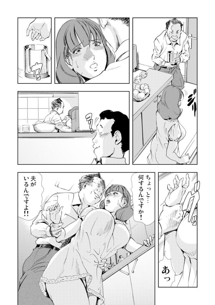 団地妻 昼下りの誘惑実話 ヌける無料漫画喫茶017