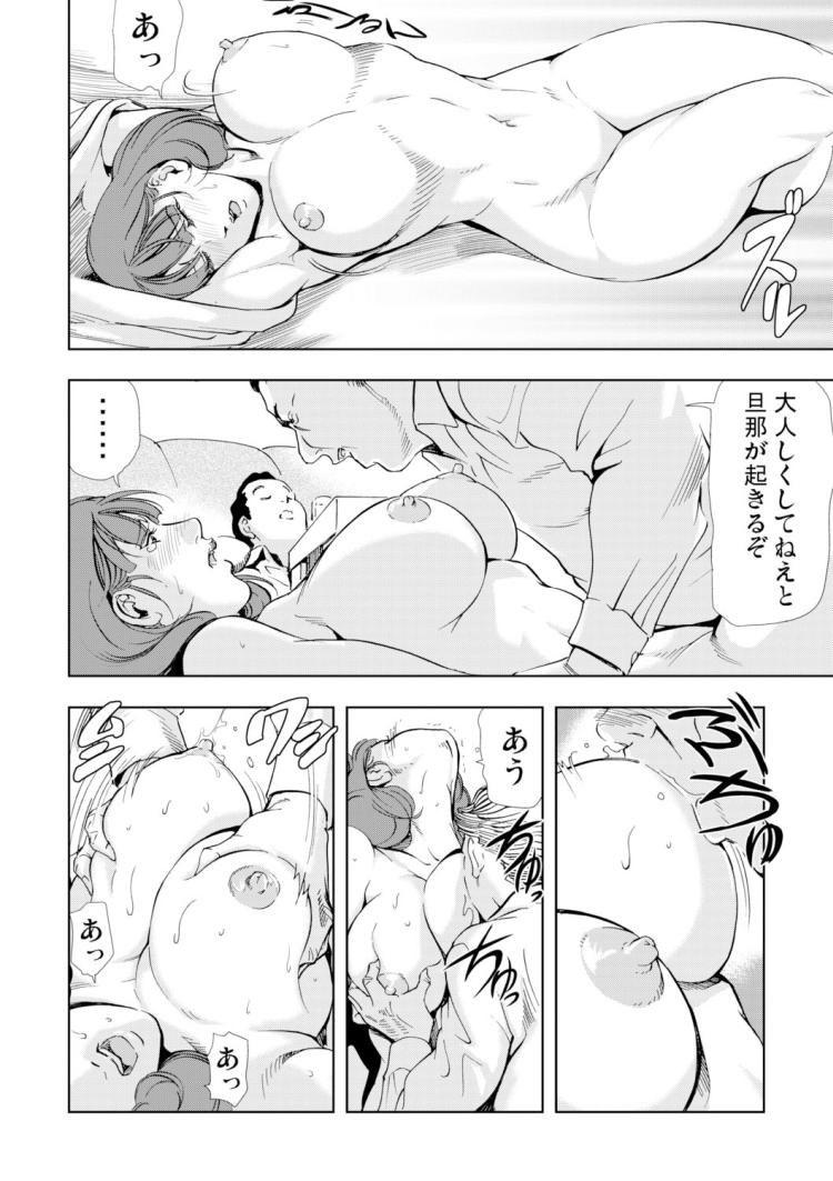 団地妻 昼下りの誘惑実話 ヌける無料漫画喫茶021