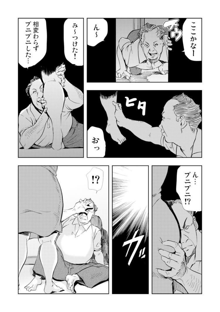 団地妻 昼下りの誘惑実話 ヌける無料漫画喫茶026