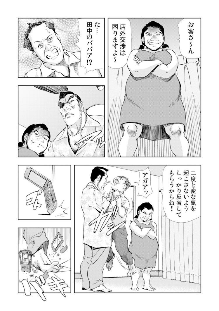 団地妻 昼下りの誘惑実話 ヌける無料漫画喫茶027
