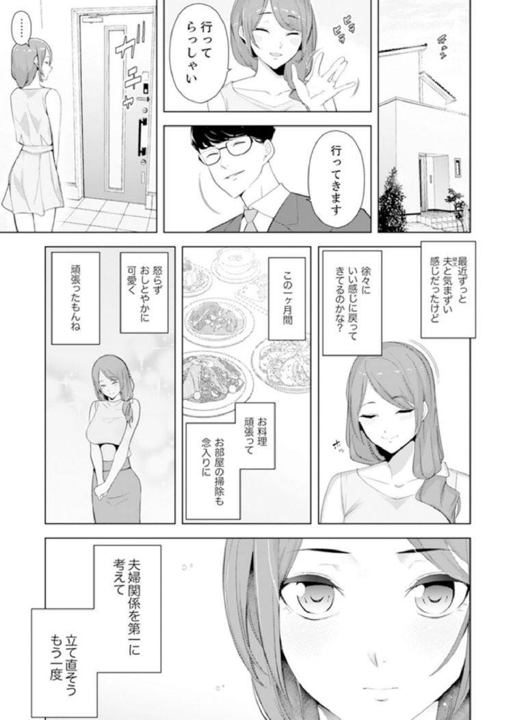 マッサージ 女性 感 ヌける無料漫画喫茶001