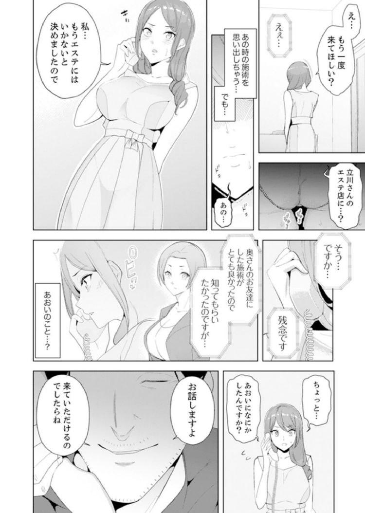 マッサージ 女性 感 ヌける無料漫画喫茶004