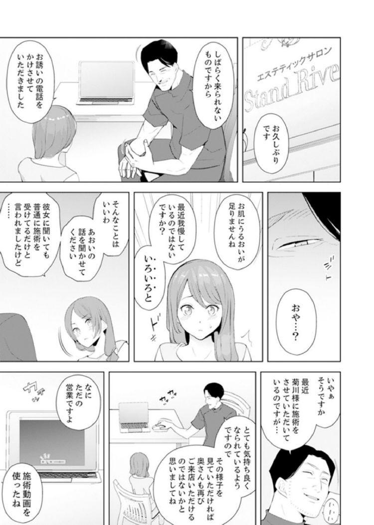 マッサージ 女性 感 ヌける無料漫画喫茶005