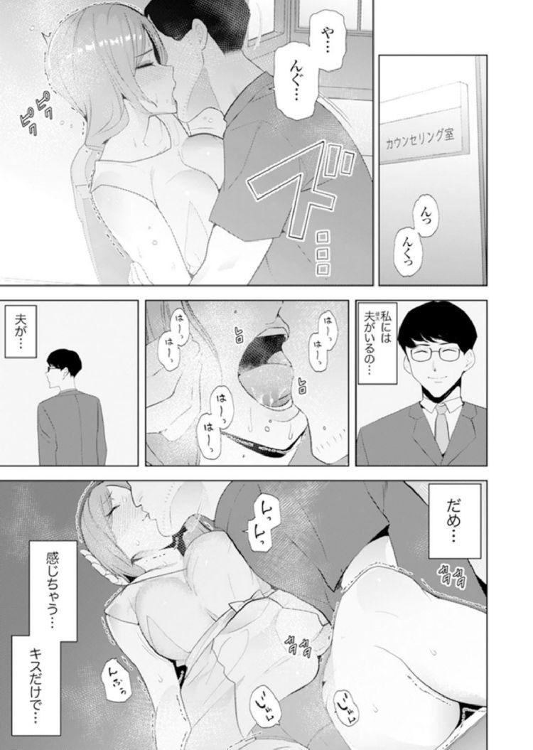 マッサージ 女性 感 ヌける無料漫画喫茶009
