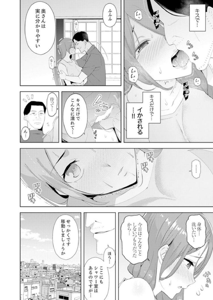 マッサージ 女性 感 ヌける無料漫画喫茶010