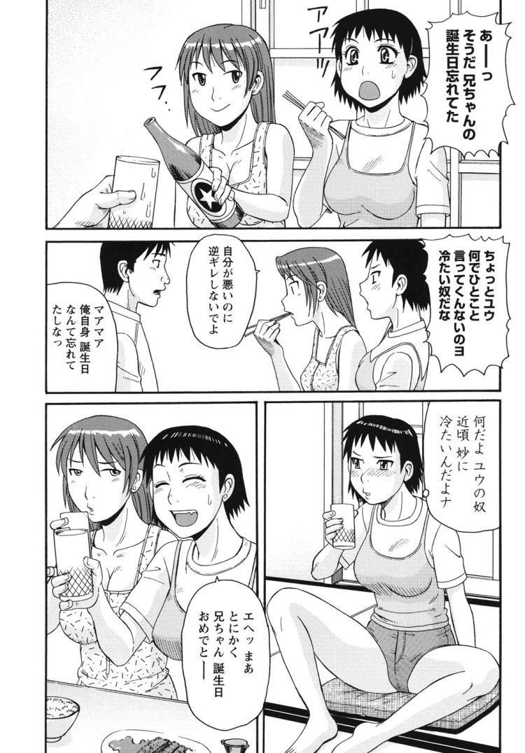 双子の妹と毎晩 ヌける無料漫画喫茶004