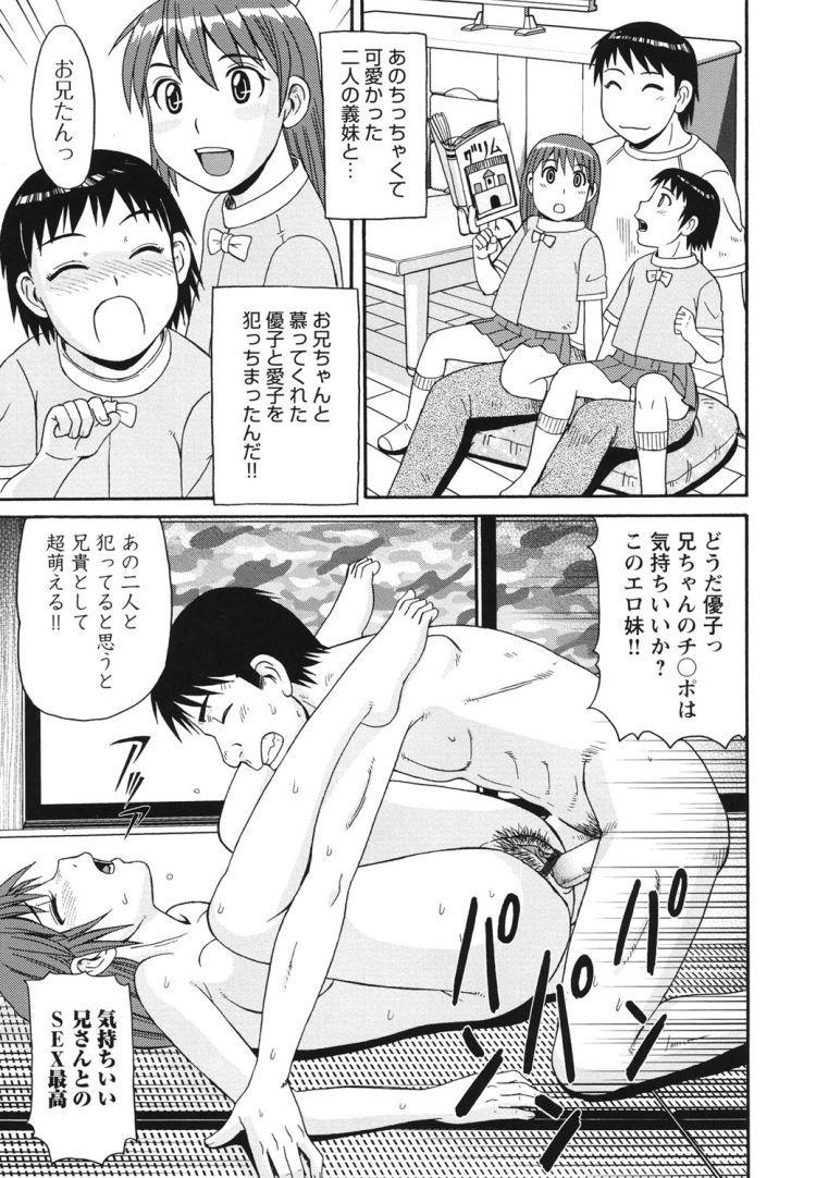 双子の妹と毎晩 ヌける無料漫画喫茶017
