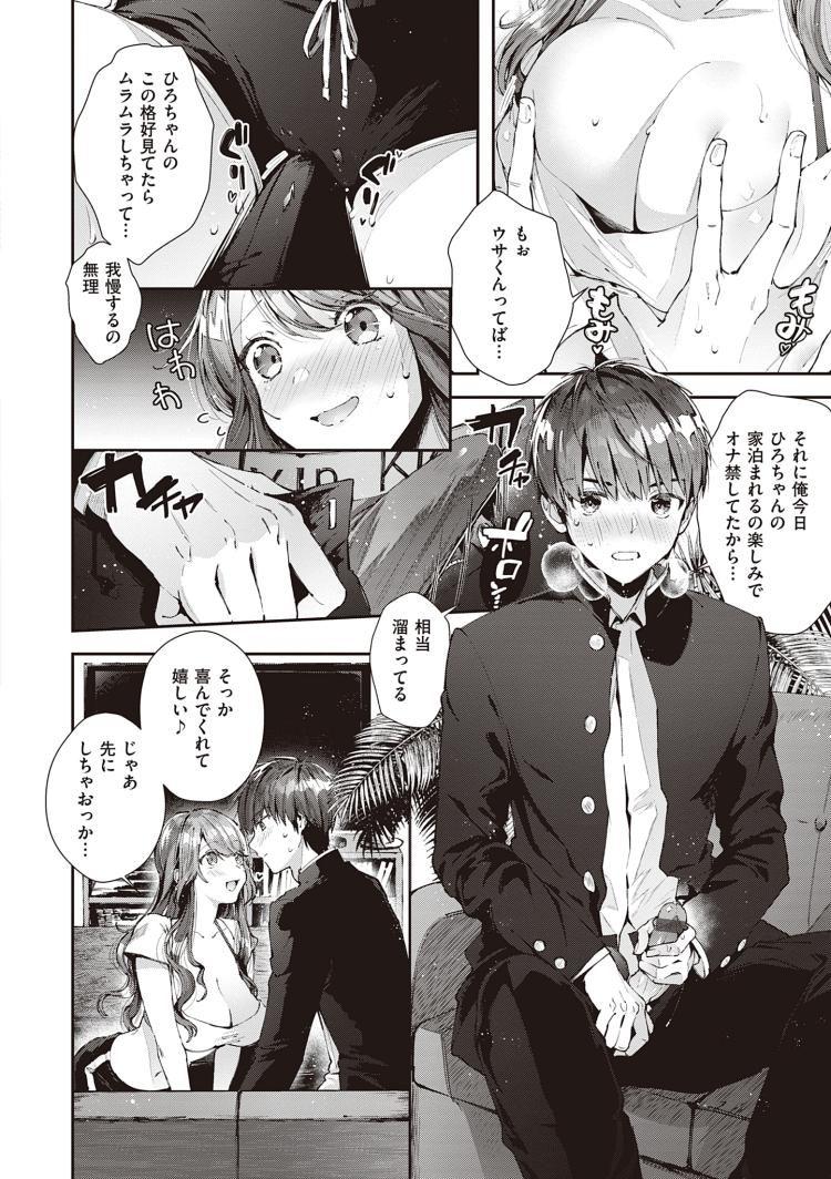 オな禁 継続 効果 1週間 ヌける無料漫画喫茶007