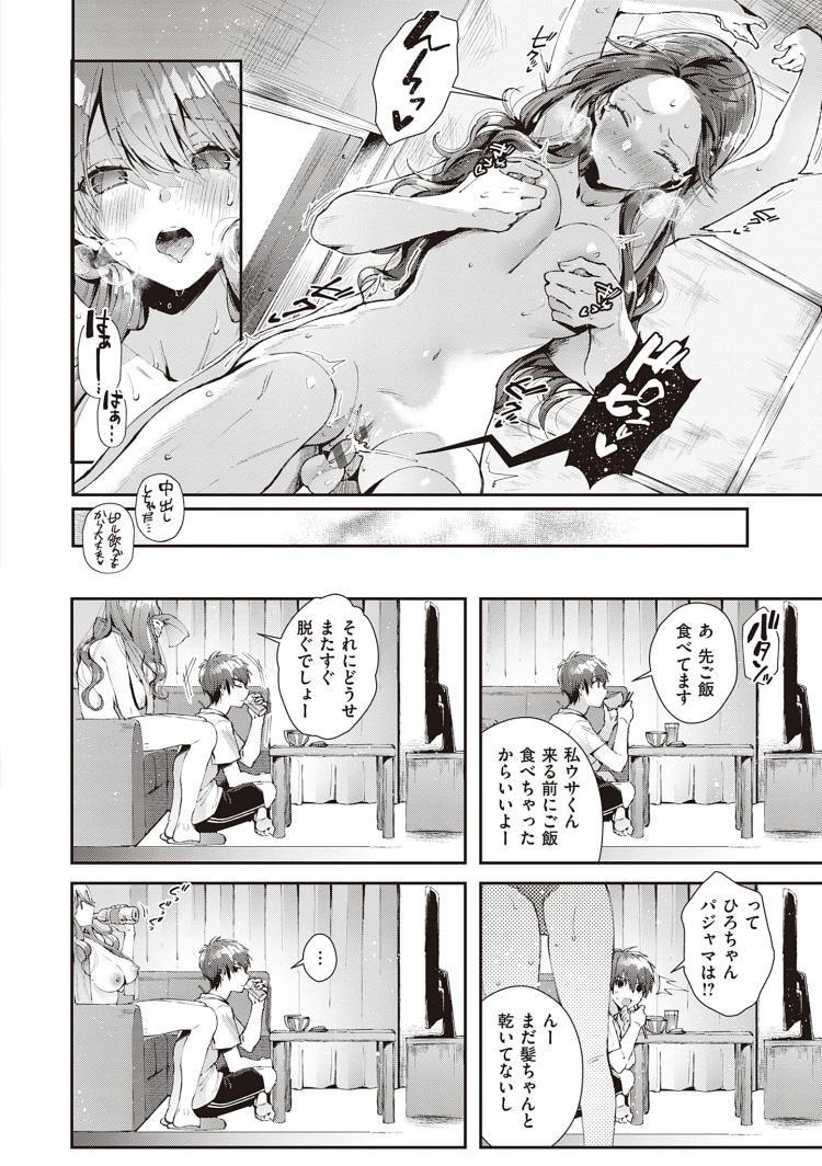 オな禁 継続 効果 1週間 ヌける無料漫画喫茶013