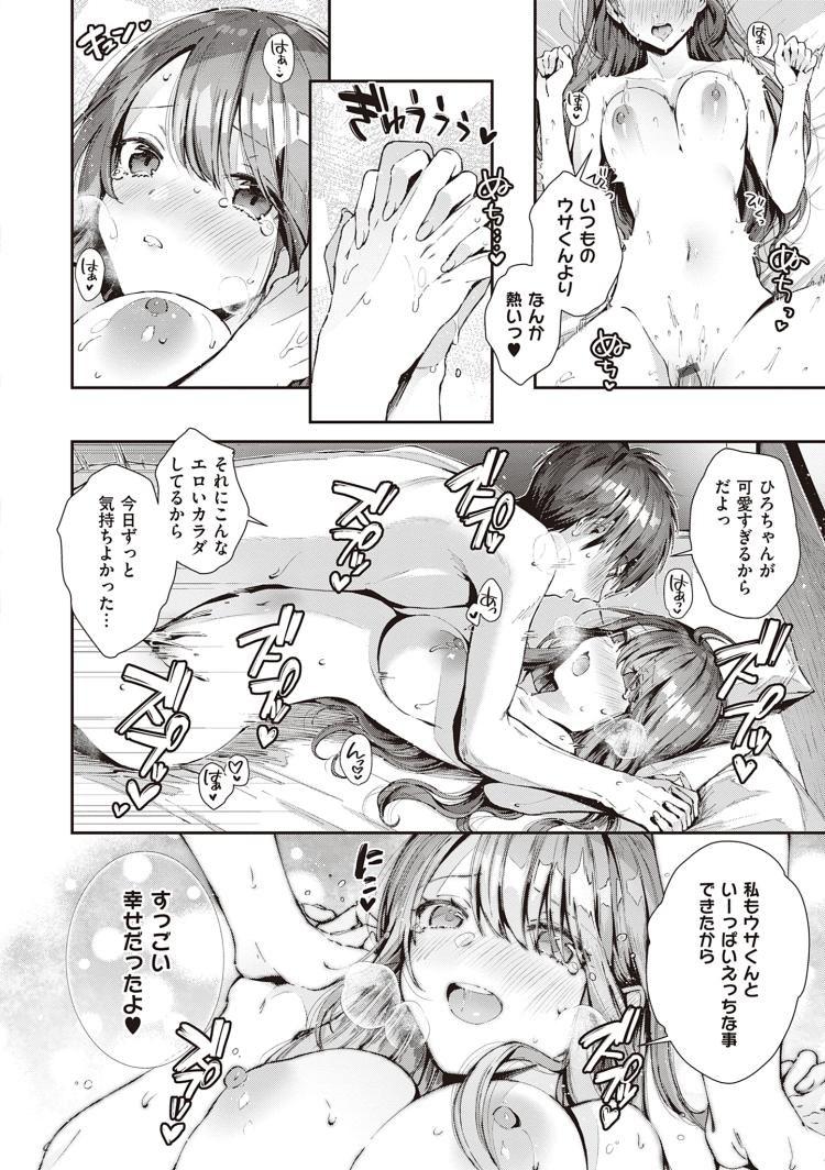オな禁 継続 効果 1週間 ヌける無料漫画喫茶017