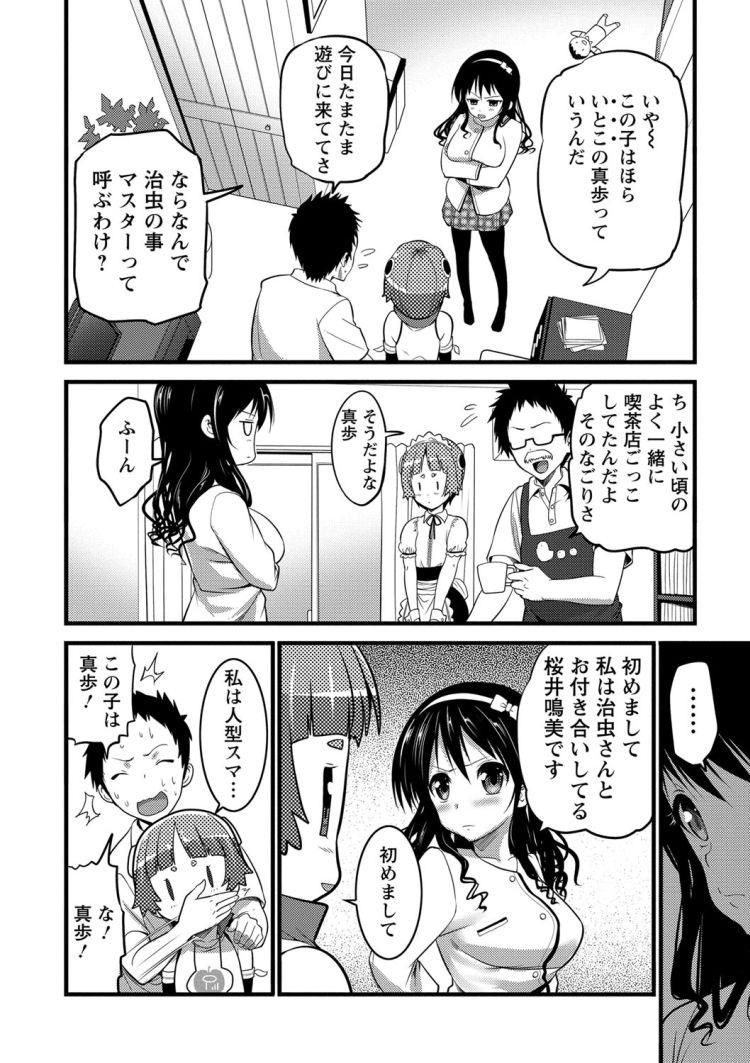 ダッチワいフイフ 高級 ヌける無料漫画喫茶004