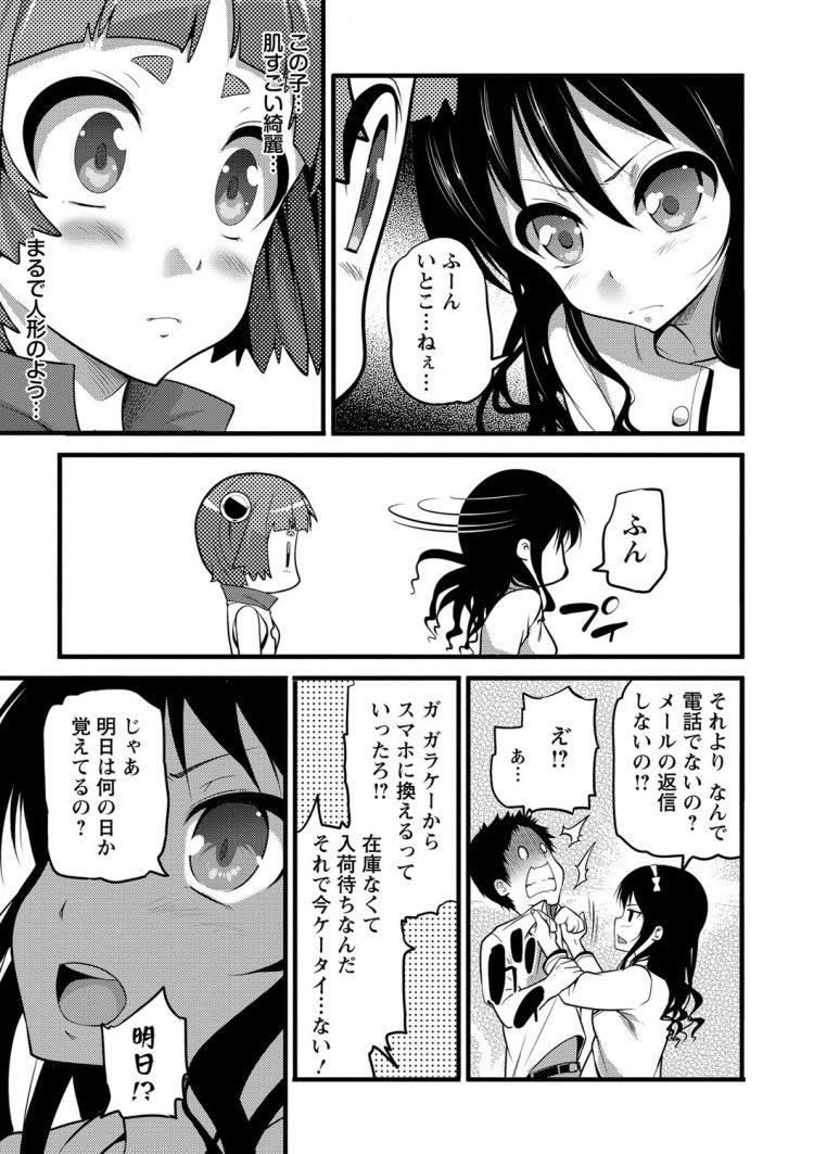 ダッチワいフイフ 高級 ヌける無料漫画喫茶005