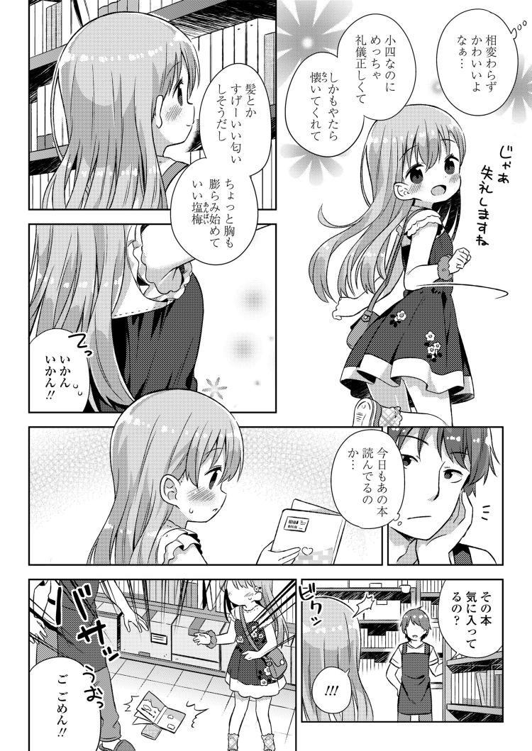 官農小説 読み上げ ヌける無料漫画喫茶002
